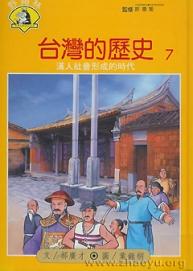 台灣的歷史7-漢人社會形成的時代