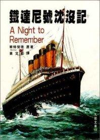 鐵達尼號沉沒記
